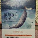【紫恋子读书】被忽视的孩子