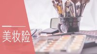 京东的自营美妆产品,买到假货最高赔2万?