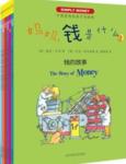 培养孩子财商,这几本书推荐给你