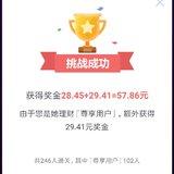 【财智过人】8月16日泄题&恭喜分得57.86元超级大鸡腿