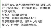 #大额信用卡养成记#交行六年从9000到115500
