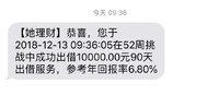 2019第一攒,10000