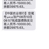 20180810购买25000国债