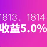 叮~又有5%收益到账!小目标1813期、1814期达标止盈!
