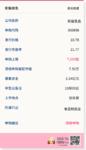 新股申购: 熊猫乳品09月29号申购