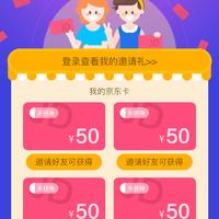10月最后大福利:邀友各拿50元京东卡,最多可得200元!