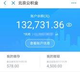 北京----不一样的公积金使用办法