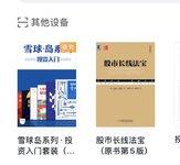 理财电子书两本,纸质书两本1中1英