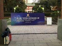 鱼蛋在第36届广州市青少年科技创新大赛中获二等奖