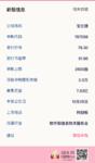 科創板新股:寶蘭德10月23日申購