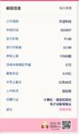 新股申购:天迈科技12月5日申购