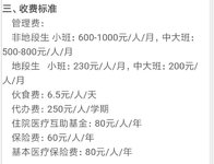 上海公立特别便宜,私立巨贵