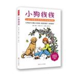 【飞鸟18读书03】这不仅仅是一本金融读物——读《小狗钱钱》