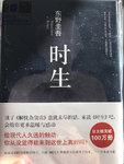 开年第四本:东野圭吾~时生