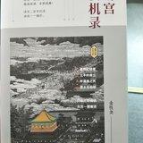 【紫恋子读书】 清宫玄机录