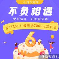 【6周年不负相遇】生日献礼,最高送7000元京东卡~
