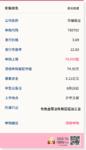 新股申购:华峰铝业8月26号申购