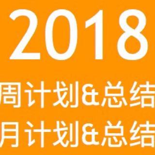 2018,财女每周/月计划及总结