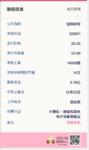 新股申购:铂科新材12月19日申购