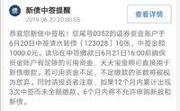 2019年第21签:清水转债10张