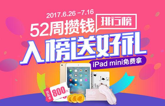 攒钱送好礼,iPad mini免费拿!