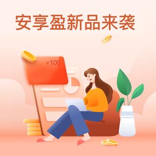 安享盈攒钱打卡专区