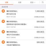 【纳兰飞雪】6.1投资日记:基金补仓,医疗建仓
