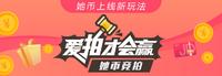 竞拍结束:财小喵定制台灯,最终成交价85000她币~