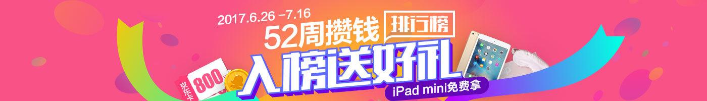 攒钱得好礼,iPad mini免费送!