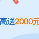 本周四截止:投保晒单最高送2000元现金