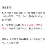 春节第一笔 36单 完成✅第二单 ❤自己