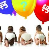 【飞鸟育儿】宝宝严重缺钙!