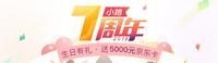 小她7周年,生日月獻禮:出借滿贈1萬她幣+5000元京東卡!