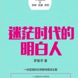2017/05 读罗胖《迷茫时代的明白人》