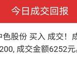 【2020.2.19操作】卖出国轩转债,补仓中色
