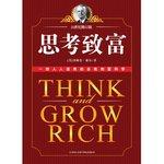 《思考致富》:一部人人适用的自我创富科学(一)