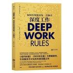 《深工作度》:如何有效使用每一点脑力