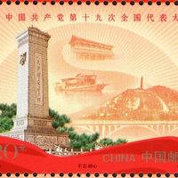 有收藏邮票的小伙伴吗,十九大纪念邮票18日发行