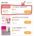 【七夕福利】10她币兑2000减8.17礼券,仅限今日!