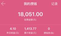 在攒16万+,年底目标17万+