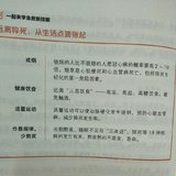【紫恋子读书】急救,及时挽救生命