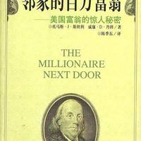 【飞鸟18读书13】我想做个这样的人——读《邻家的百万富翁》
