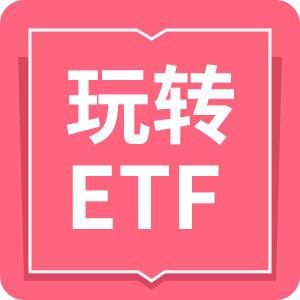 玩转ETF