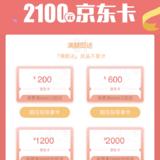 【保险一周年庆典】投保送最高2100元京东卡