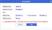 坐标北京,我预测的退休金是¥8498