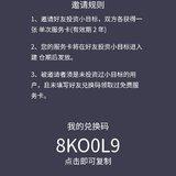 希望大家用我的小目標邀請碼8KO0L9,沒卡跟投了。