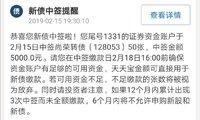 2019年转债第1签:尚荣转债合计100张