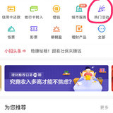汇总:招行app六个100%可得的羊毛&攻略