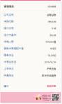6月24日新股申购提示
