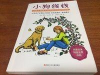 【熊太太悦读】15|  和娃共读小狗钱钱
